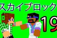【Minecraft】スカイブロック第19話